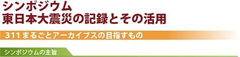 シンポジウム 東日本大震災の記録とその活用