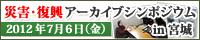 災害・復興アーカイブシンポジウムin宮城