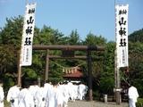 山神社に集結