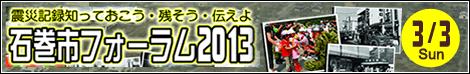石巻市フォーラム2013