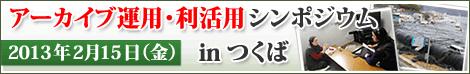 アーカイブ運用・利活用シンポジウム